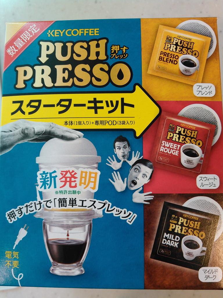 PUSH PRESSO届いた!