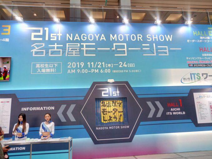 名古屋モーターショー2020