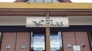 道の駅「絵本の里 けんぶち」