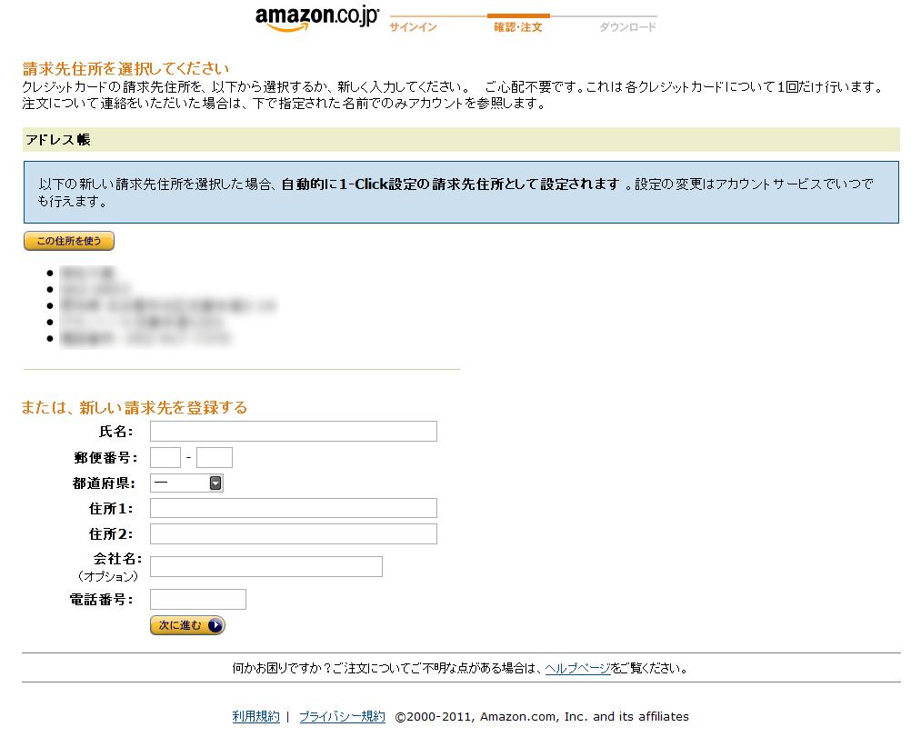 アマゾン MP3音楽ダウンロード支払方法がよく分 …