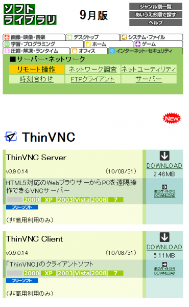 窓の杜 - ThinVNC