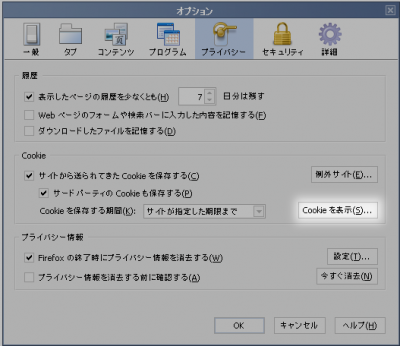Cookieを表示