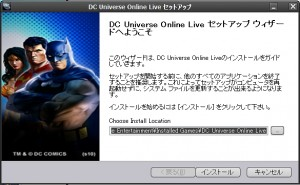 DC Universe Online Liveセットアップ