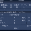 Ogame 報告書 ついに移住スタートか?