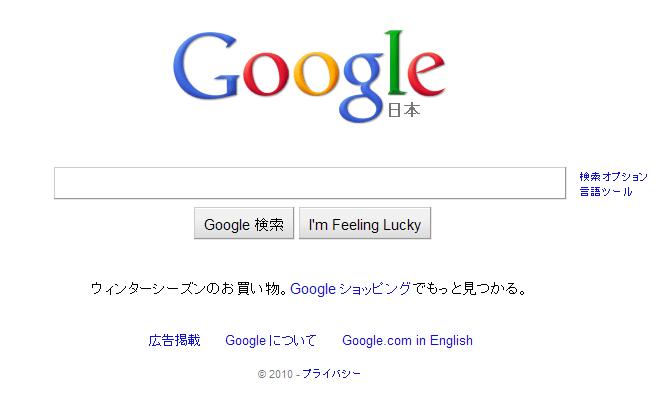 簡単にGoogle検索で英語翻訳