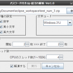 MultithreadPasswordClear 公開!